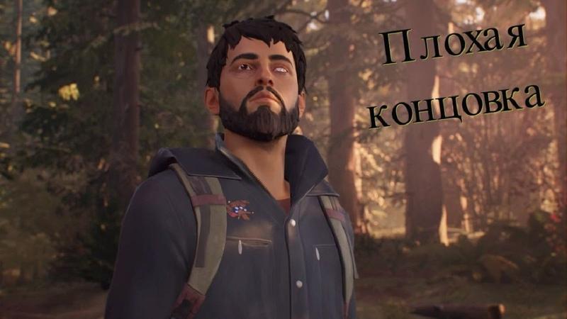 Life is Strange 2, Эпизод 5 Волки, ФИНАЛ - На распутье (плохая концовка).