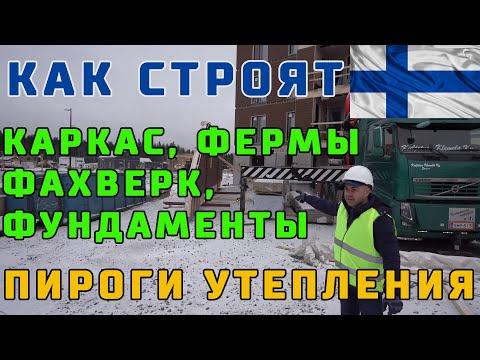 Как строят дома в Финляндии Пироги утепления каркасные дома фундаменты фахверк фермы