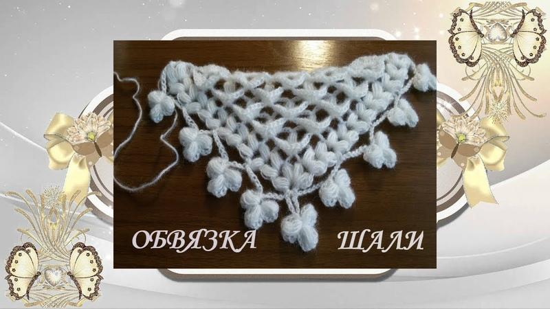 МК Обвязка объемной шали крючком of a voluminous shawl with a hook