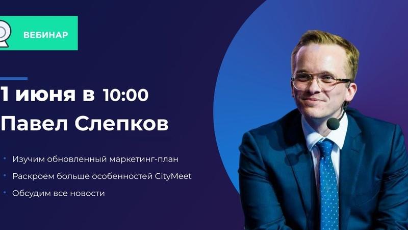 Вебинар CITYLIFE спикер CMO Павел Слепков.