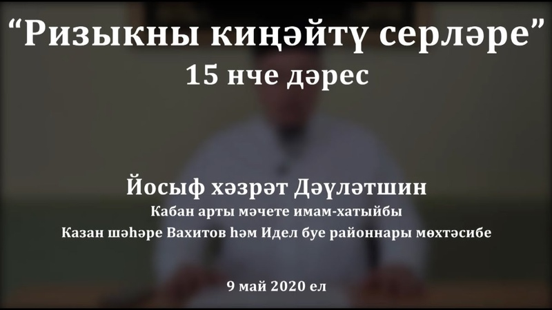Ризыкны киңәйтү серләре 15 нче дәрес Йосыф хәзрәт Дәүләтшин