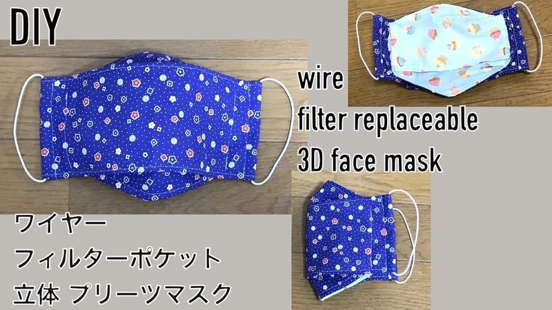 DIY フィルターポケット ワイヤー 立体 プリーツマスク作り方 布口罩 filter replaceable plea