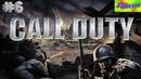 БИТВА НА АЭРОДРОМЕ 6/Прохождение Call of Duty 1(COD)