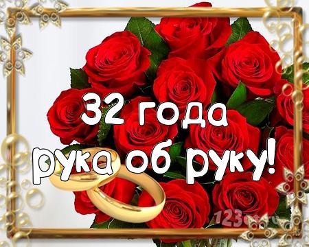 Поздравления с днем свадьбы на 32 года