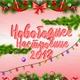 Новогодние и Рождественские Песни - Collection