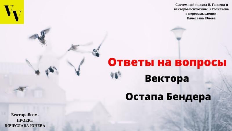 Вектора Остапа Бендера. ВектораВсем. Проект Вячеслава Юнева