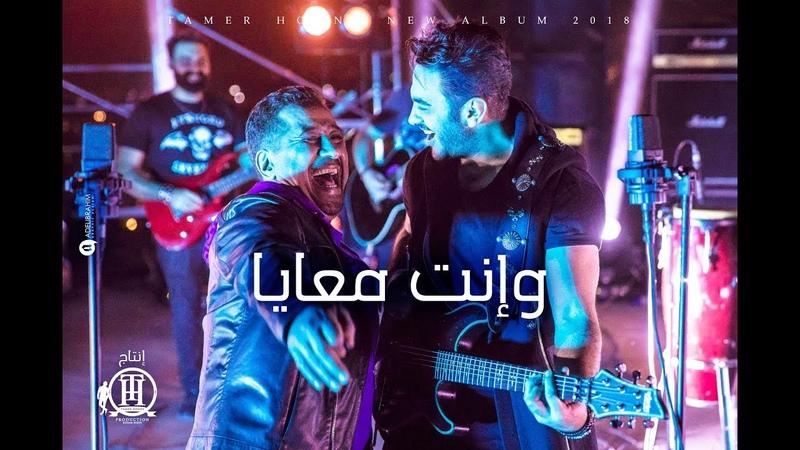 Tamer Hosny FT Cheb khaled - Wenta maaia تامر حسني و الشاب خالد - وانت معايا