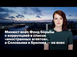 Минюст внес Фонд борьбы с коррупцией в список иностранных агентов, а Соловьева и Брилева - не внес