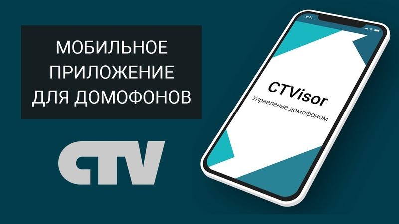 CTVisor официальное мобильное приложение для домофонов CTV