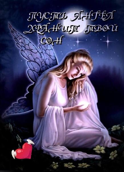 Чудесных сновидений картинки ангела ко сну развода