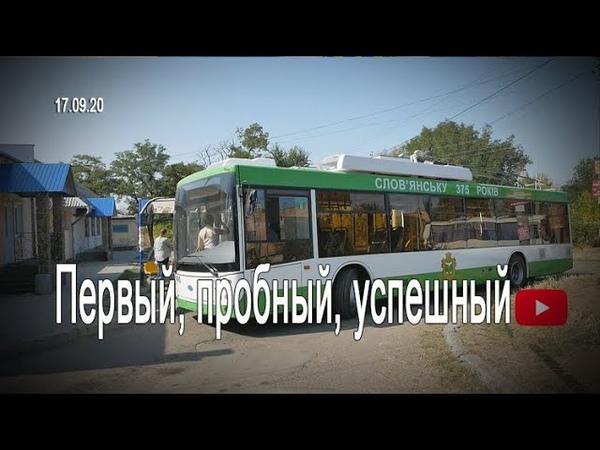 Первый пробный успешный автономный троллейбус в Славянске прошел испытания