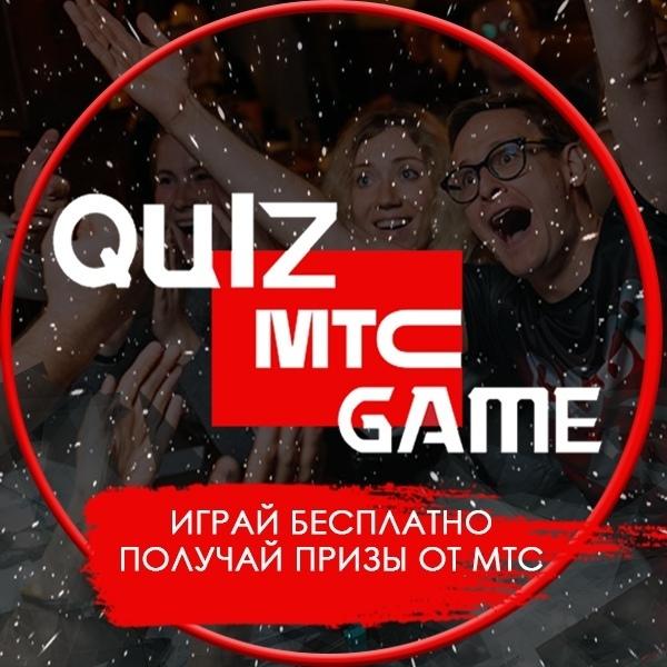 Афиша Самара Quiz Game МТС Самара