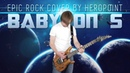Babylon 5 Theme - Epic Rock Cover By HeroPoint