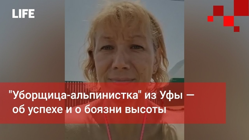 Уборщица альпинистка из Уфы об успехе и о боязни высоты
