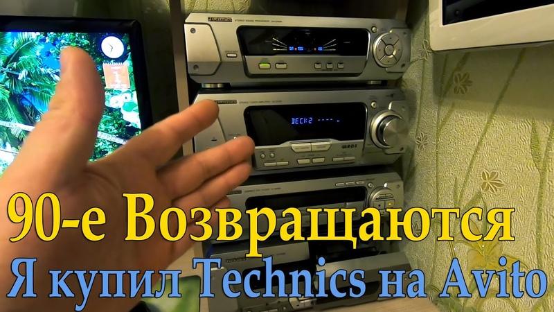 90-е Возвращаются я купил Technics