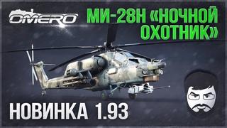 Ми-28Н «НОЧНОЙ ОХОТНИК» в WAR THUNDER ! Как его создали и что он может?