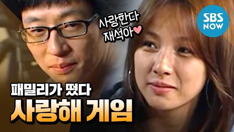 패밀리가떴다 레전드 예능 '유재석X이효리 사랑해 게임' 편