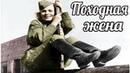 Женщины на войне . Вернулась с фронта с обидным клеймом - ППЖ. военные истории