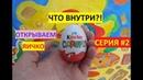 ОТКРЫВАЕМ КИНДЕР СЮРПРИЗ. СЕРИЯ 2