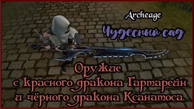 Archeage 5.5 Чудесный сад. Оружие с красного дракона Гартарейн и Чёрного дракона Ксанатоса.