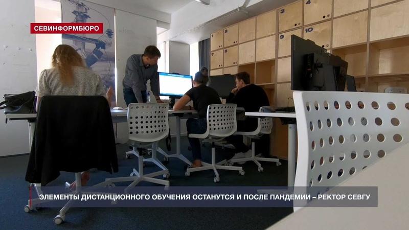 Элементы дистанционного обучения останутся и после пандемии ректор СевГУ