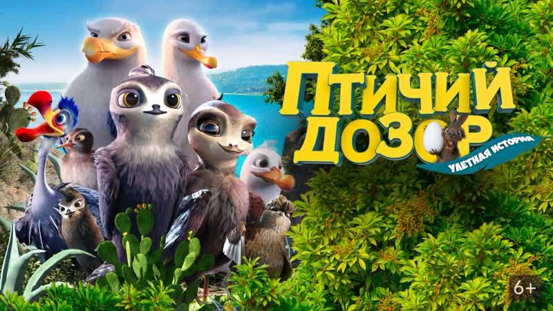 Птичий дозор Manou the Swift - 2019, Германия, Анимационный, Возраст 6 [ARTViD.RU]