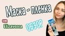 Корейская маска пленка от черных точек Elizavecca milky piggy hell pore clean up mask обзор