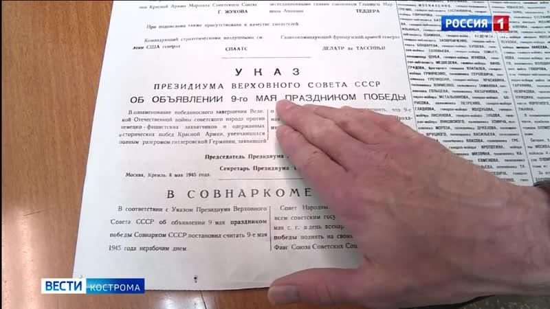 ГТРК Кострома В Костроме выпустят точную копию Северной правды от 9 мая 1945 года