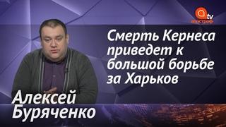 Кернес умер: кто возглавит Харьков. Юрий Витренко министр энергетики? Слуга народа без Зеленского