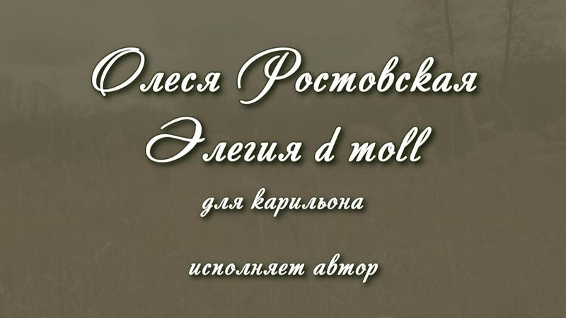 Olesya Rostovskaya Elegy d moll