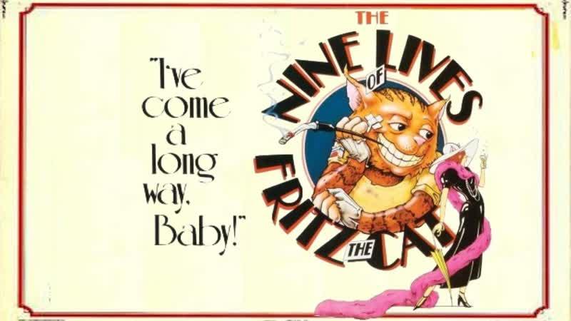 Девять жизней кота Фрица The Nine Lives of Fritz the Cat 1974