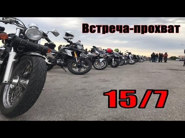 Встреча-прохват 157