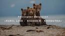 Курильское озеро экскурсия на Камчатке - Kuril Lake Kamchatka one day trip