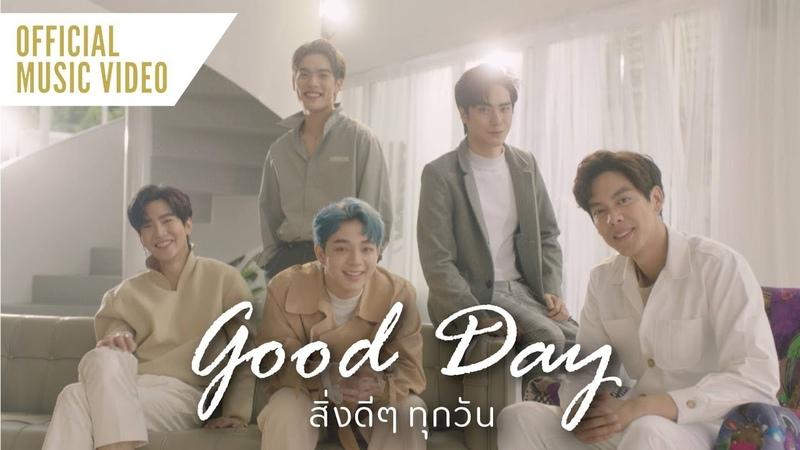 Good Day(สิ่งดีๆทุกวัน) - SBFIVE (Prod. by BEMINOR) [Official MV]