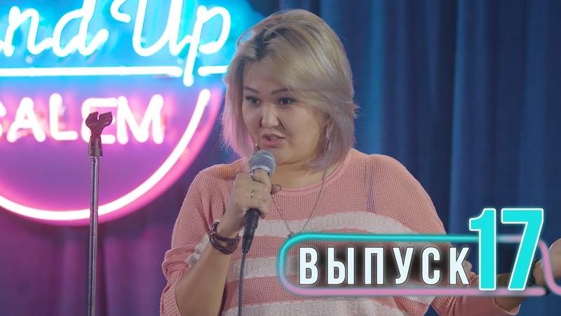 Женщина из Киргизии порвала Salem Stand Up Выпуск 17 смотреть онлайн без регистрации