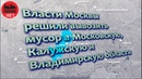 Власти Москвы решили вывозить мусор в Московскую, Калужскую и Владимирскую области