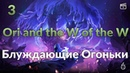 Ori and the Will of the Wisps 3: Блуждающие Огоньки