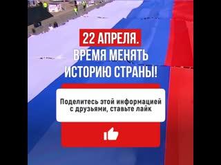 Поправки в Конституцию России. Почему важно голосовать и что изменится