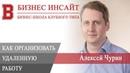 БИЗНЕС ИНСАЙТ: Алексей Чурин. Как организовать удаленную работу офиса на Битрикс24