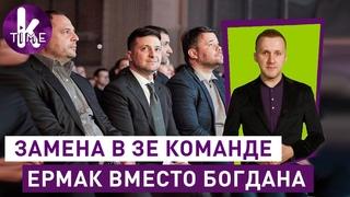 Почему Зеленский уволил Богдана и кто такой Ермак? — #7 Глеба и зрелищ