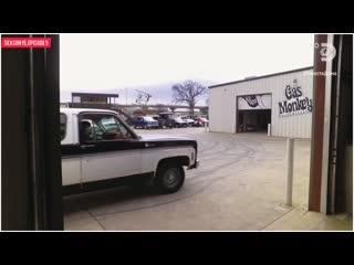Gas Monkey Garage - Bouncing Blazer.