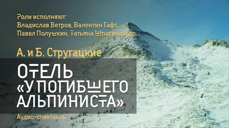 Отель У погибшего альпиниста Фантастика Стругацкие АудиоСпектакль