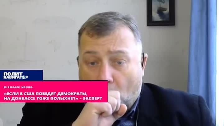 Если в США победят демократы на Донбассе тоже полыхнет эксперт
