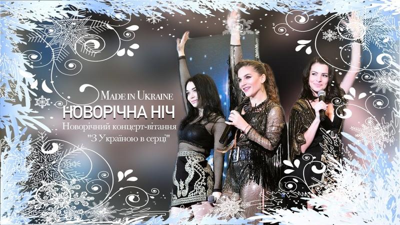 Гурт Made in Ukraine - Новорічна ніч [ Новорічний концерт-вітання З Україною в серці]