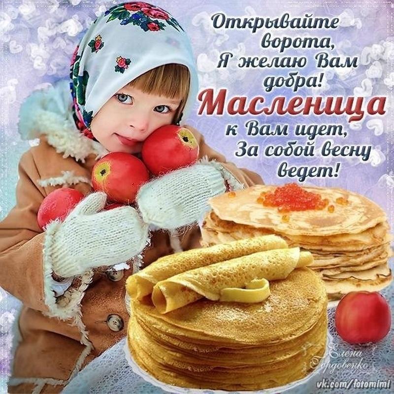С МАСЛЕНИЦЕЙ!