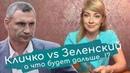 Отношение Кличко к Зеленскому отставка мэра Киева потерявший честь и совесть