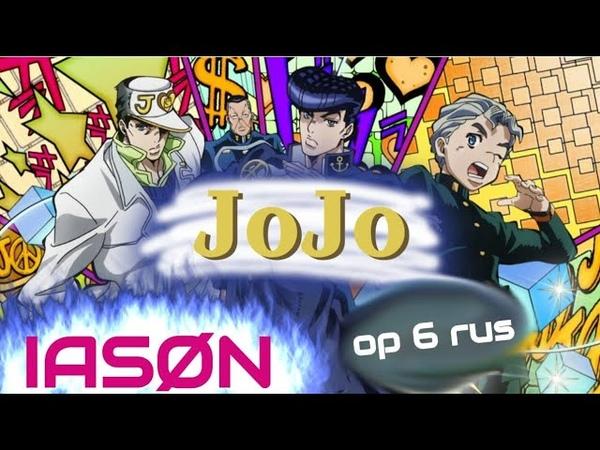 IASON Chase batta rus cover JJBA op 6