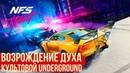 Поиграли в Need for Speed Heat на Gamescom 2019. Возрождение духа культовой NFS Underground