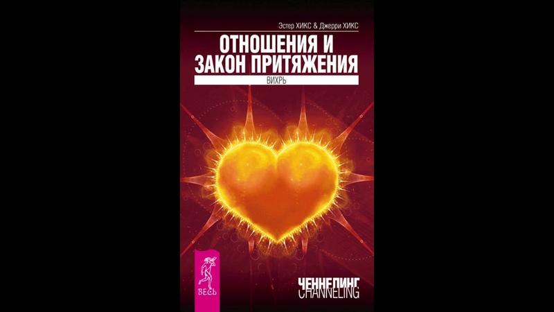 Процесс гармонизации энергии Абрахам Хикс Валерия Олянская