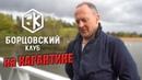 Борцовский клуб НА КАРАНТИНЕ